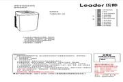 海尔TQBM33-22洗衣机使用说明书