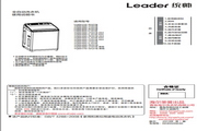 统帅TQBH65-L1278洗衣机使用说明书