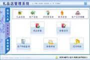 宏达礼品店管理系统 代理版 1.0