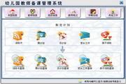 宏达幼儿园教师备课管理系统 绿色版 1.0