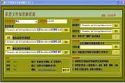 海汇军事文件加密器 3.0