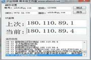 公网IP地址变更监视