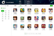 iTools手游助手(安卓模拟器) 2.0.2.6 官方版