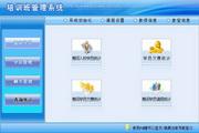 宏达培训班管理系统 代理版