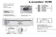统帅TQG70-1208B洗衣机使用说明书