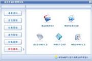宏达商务进销存管理系统 代理版 3.0