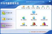 宏达中专学籍管理系统 单机版