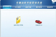宏达车辆油耗考核管理系统 绿色版 1.0