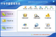宏达中专学籍管理系统 代理版 2.0