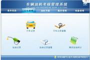 宏达车辆油耗考核管理系统 代理版 1.0