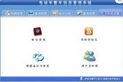 宏达电动车整车信息管理系统 绿色版 1.0