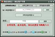 淘宝省钱王 3.0