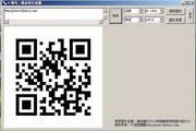 VC视觉二维条码生成器 1.0