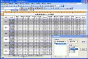 易捷成绩分析系统软件 联考版 1.1