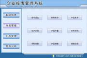 宏达企业报表管理系统 绿色版