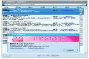 客服快手 2013新春版b1