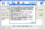 水淼淘宝评论采集器 2.0.1.2
