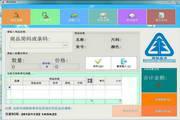 雨林商铺简约POS系统 1.0.2.139