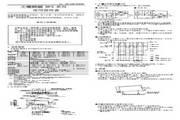 山武HPX光电开关系列使用说明书
