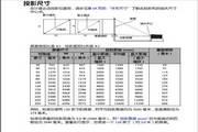 BenQ ES616F投影机使用说明书