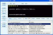 日语老师(旧版标准日本语-中级) 3.5 试用版
