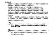 ACER宏基AcerPower SN计算机说明书