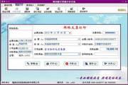 精创银行票据打印系统 4.3