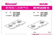 林内JZY-2WG家用燃气灶使用说明书