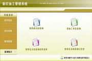 宏达彩灯加工管理系统 代理版 1.0