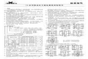 欣灵JX-30系列静态信号继电器说明书