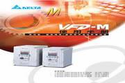 台达VFD075M53A变频器用户手册