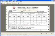 广东省医疗机构收费打印系统 2.1