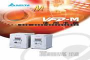 台达VFD037M23A变频器用户手册