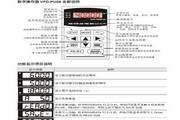 台达VFD110E43A变频器用户手册