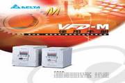 台达VFD007M21B变频器用户手册
