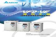 台达VFD185V23A-2变频器用户手册