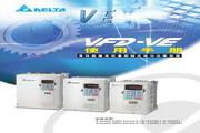 台达VFD110V23A-2变频器用户手册
