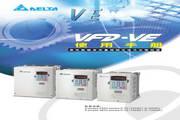 台达VFD055V43A-2变频器用户手册