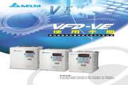 台达VFD015V23A-2变频器用户手册