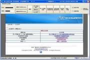 电大论坛自动发帖软件 1.2