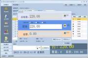 易辰店铺收银管理软件 1.2.0.8
