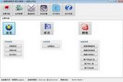 E销存店铺收银软件无限制免费版 1.0.2.7