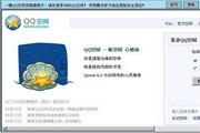 QQ空间说说批量删除软件 3.5