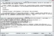 Begin文章伪原创工具 1.0