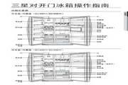 三星RS19CRPW5/XSC电冰箱使用说明书