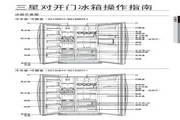 三星RS19BRPW5/XSC电冰箱使用说明书