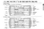 三星RS19VRPS5/XSC电冰箱使用说明书