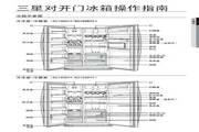 三星RS19SRPS5/XSC电冰箱使用说明书
