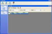惠友混凝土送货单软件 1.0