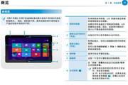 三星Smart PC 700T1C-A01平板电脑说明书